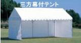 三方幕付テント