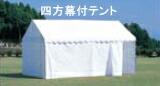 四方幕付テント