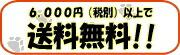6,000円(税別)以上お買い上げで送料無料!!