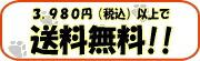 3,980円(税混み)以上お買い上げで送料無料!!