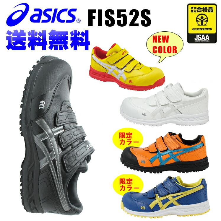 アシックス安全靴ランキング1位