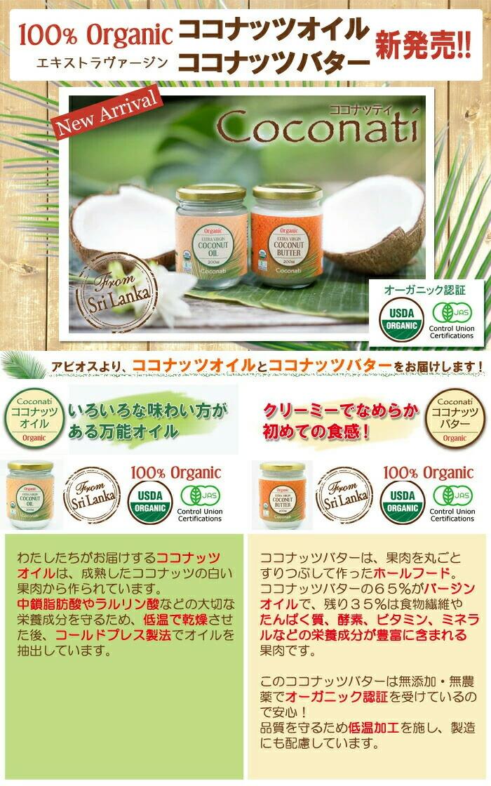 Coconati ココナッツオイル ココナッツバター
