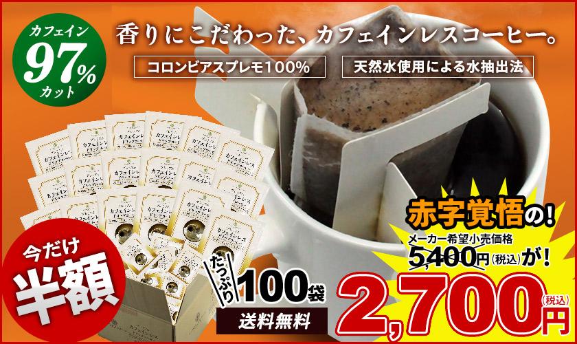 コーヒー100P