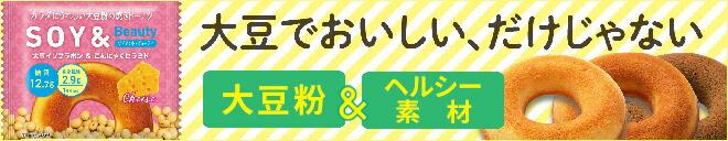 SOY& ソイアンド