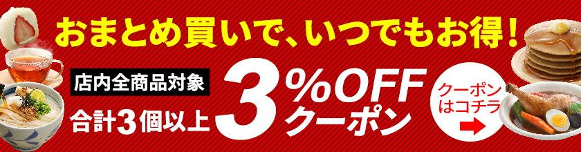 3%OFFクーポン