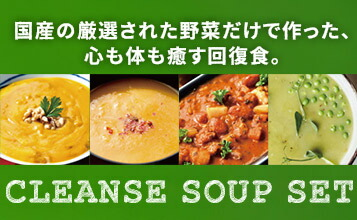 クレンズスープ