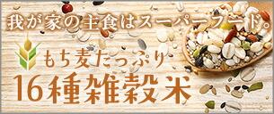 十六種雑穀米