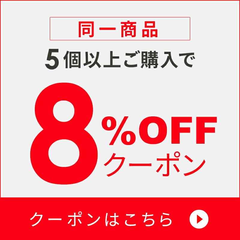 8%OFF