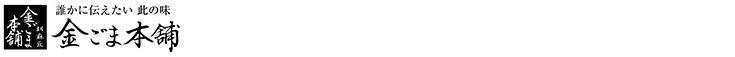 金ごま本舗ロゴ