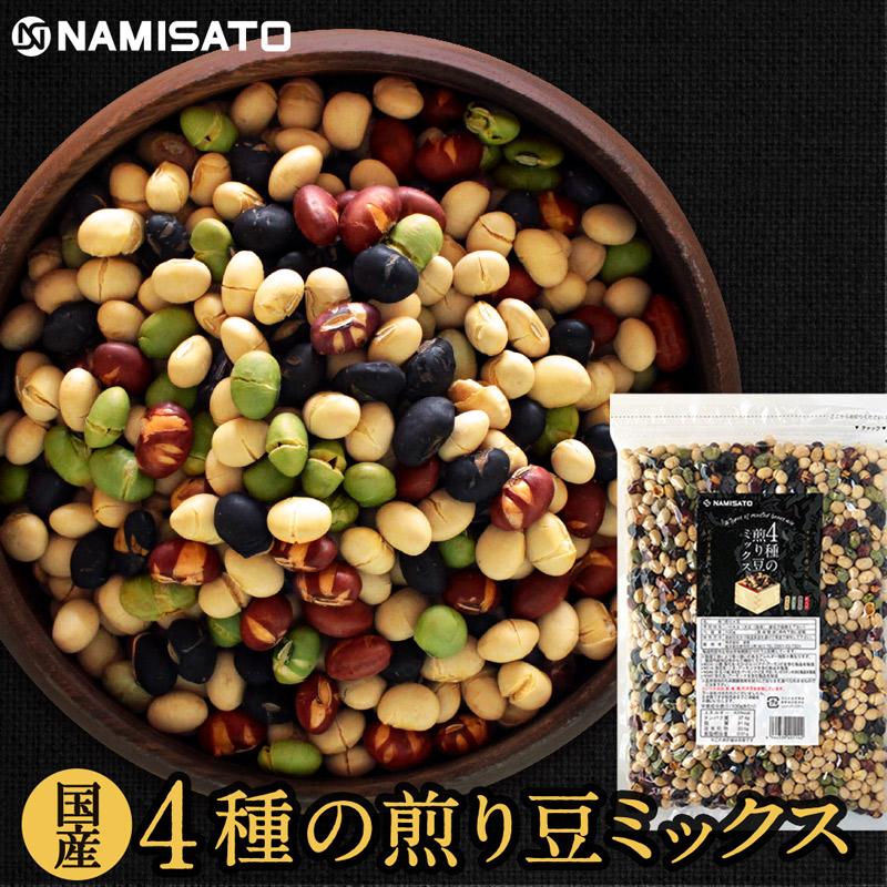 4種の煎り豆ミックス