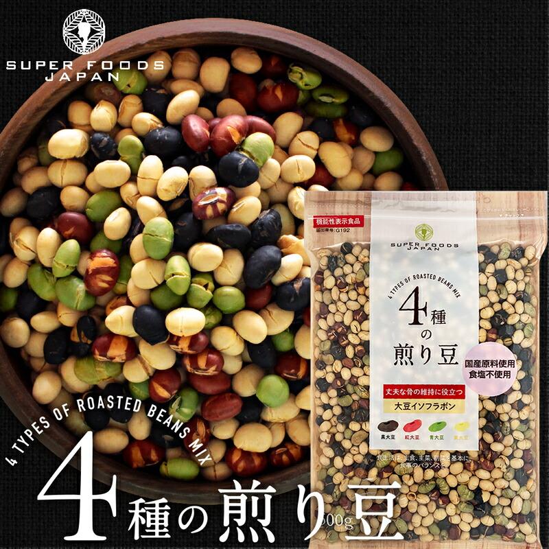 国産4種の煎り豆