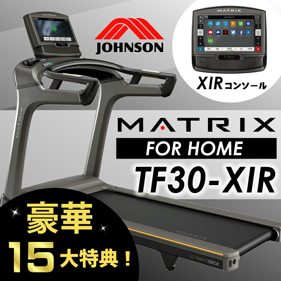 TF30-XIR
