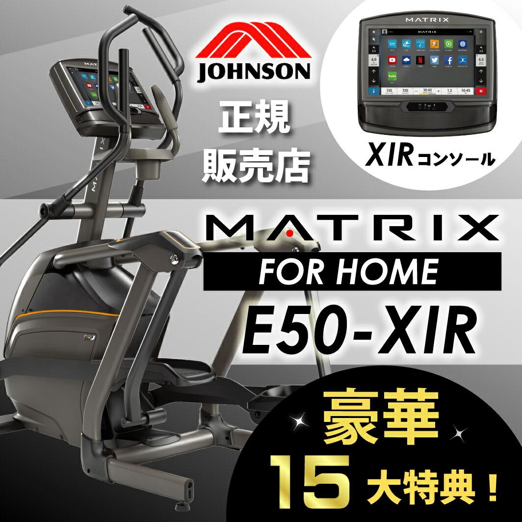 E50-XIR