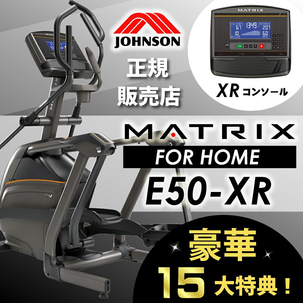 E50-XR