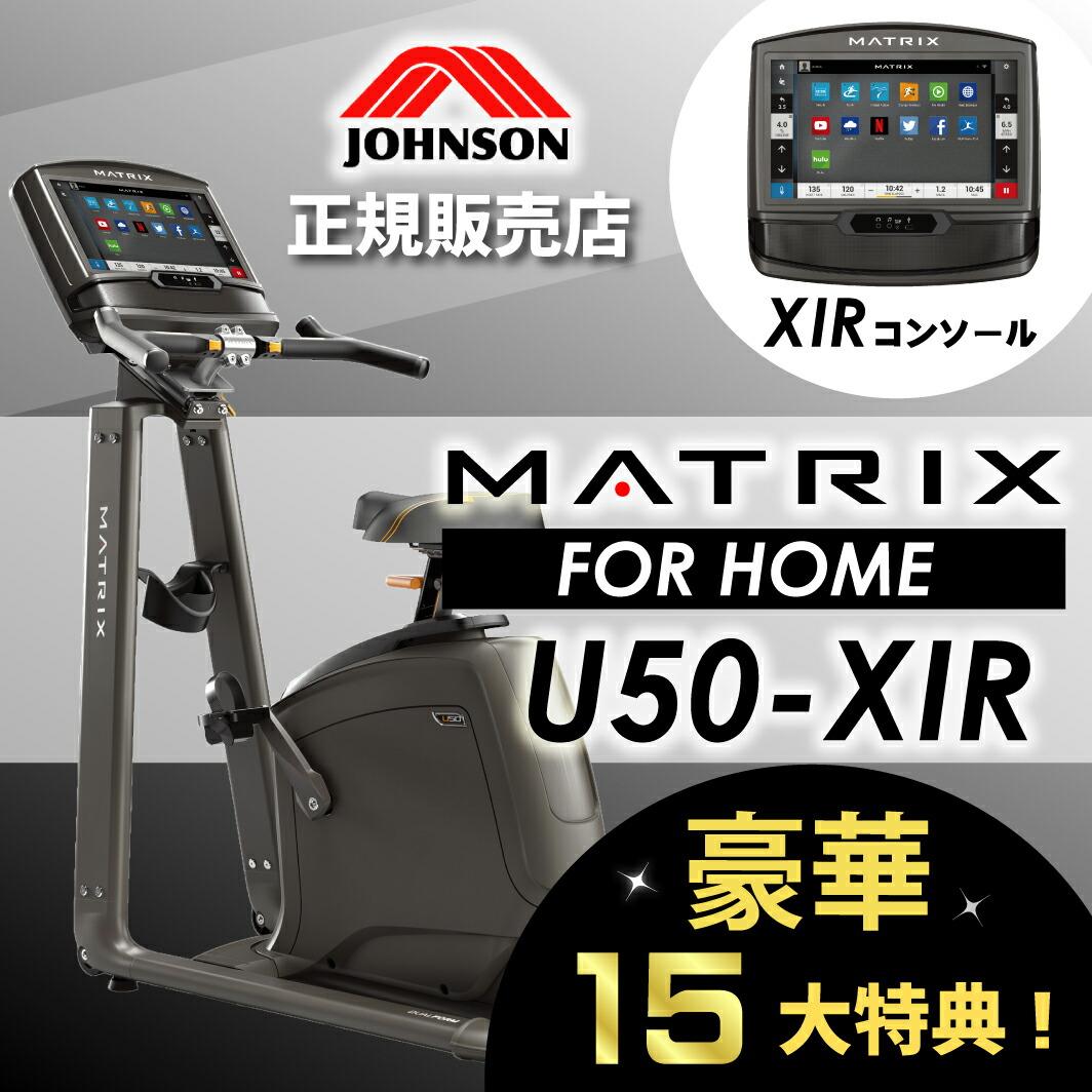 U50-XIR