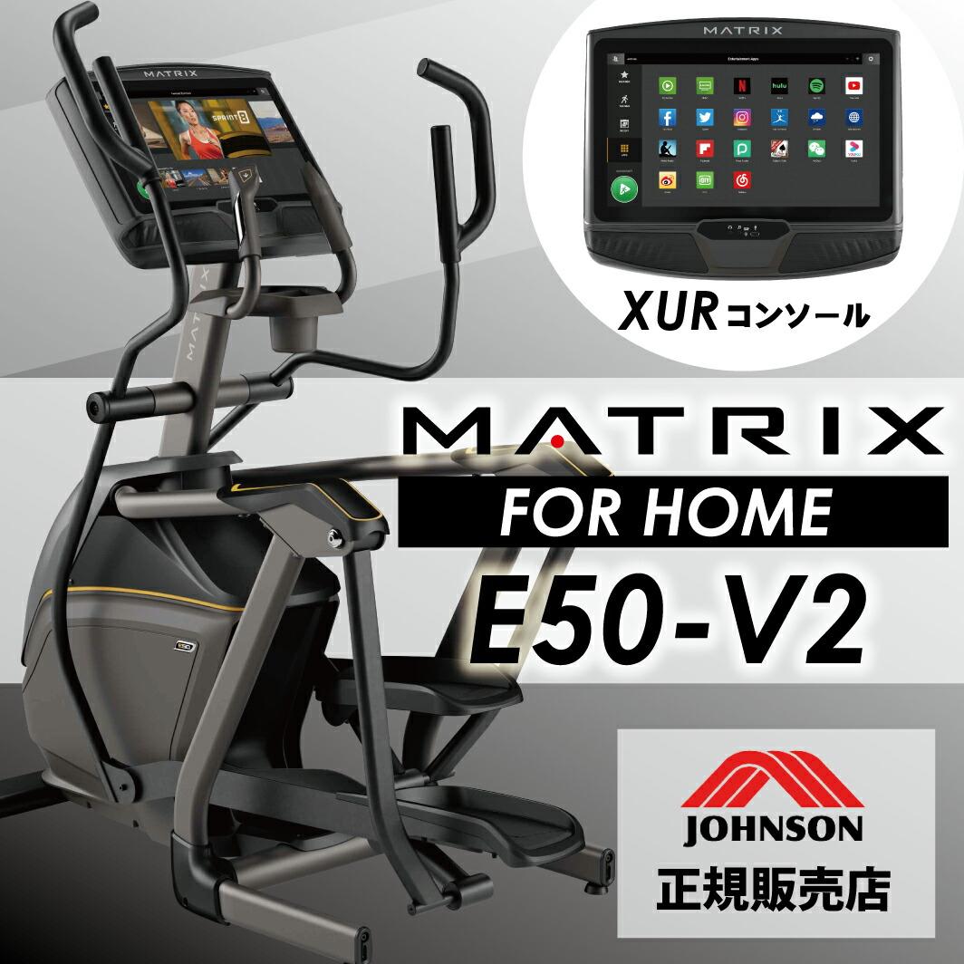 E50-XUR-V2メイン画像