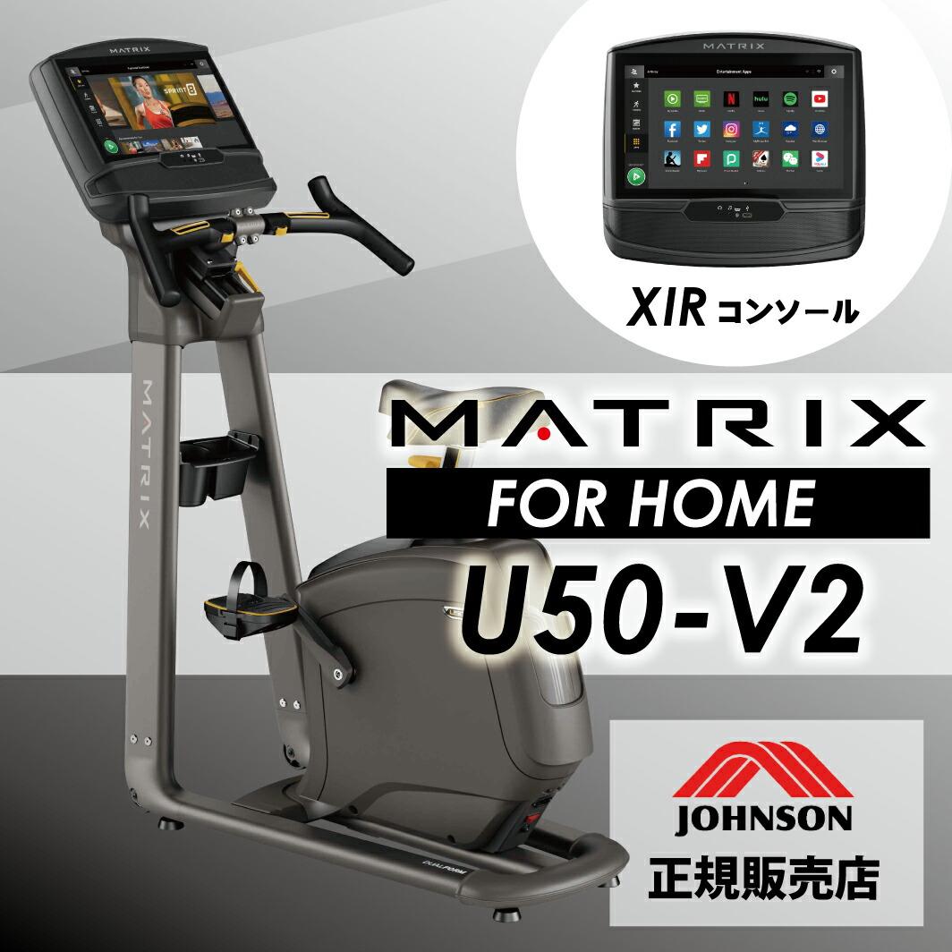 U50-V2(XIRコンソール)