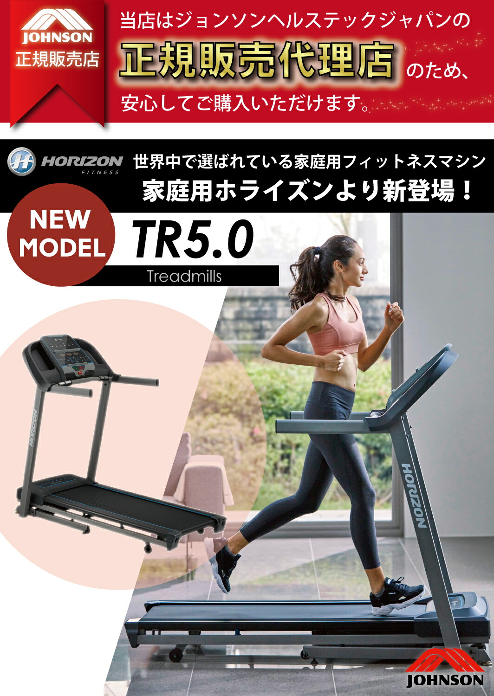 TR5.0メイン1-1