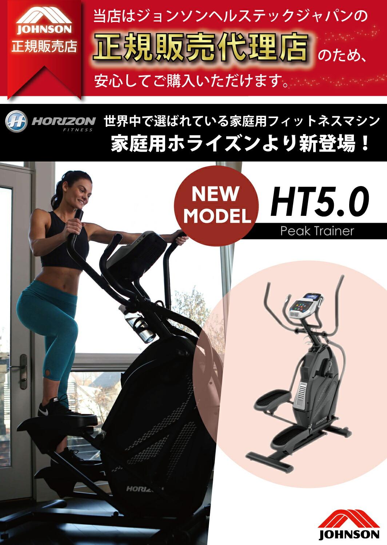 HT5.0メイン1-1