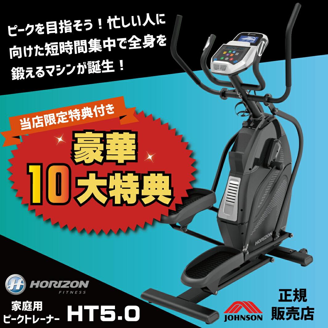 HT5.0メイン1-2