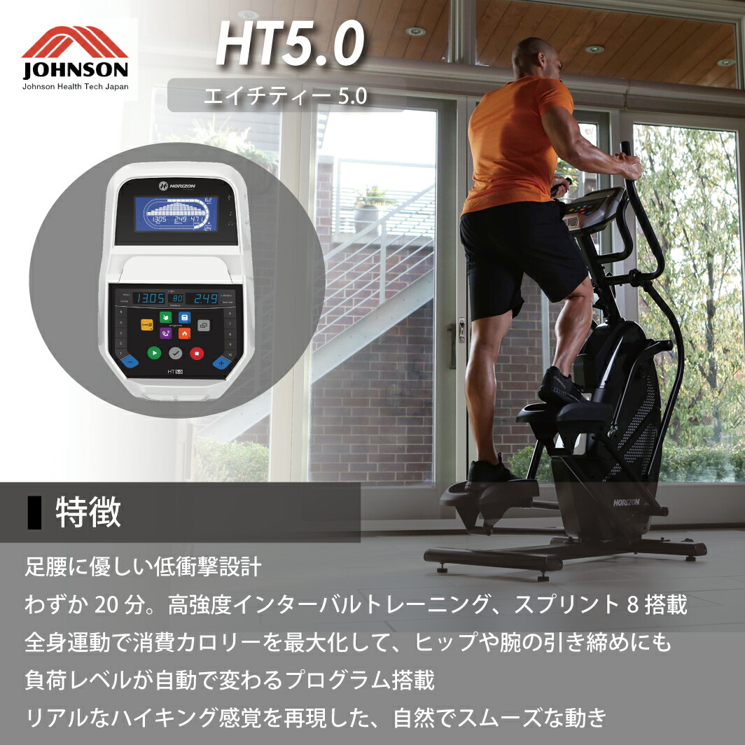 HT5.0サブ