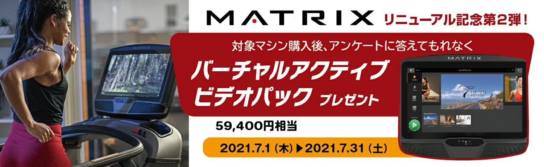 MATRIXキャンペーン