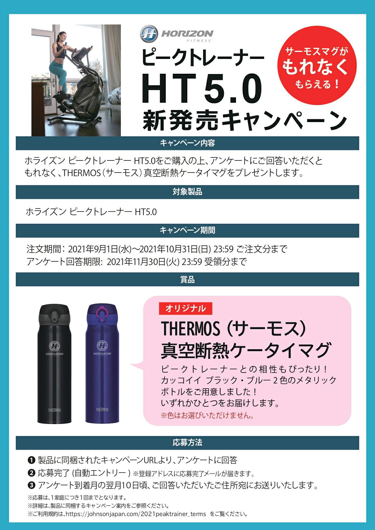 HT5.0キャンペーン