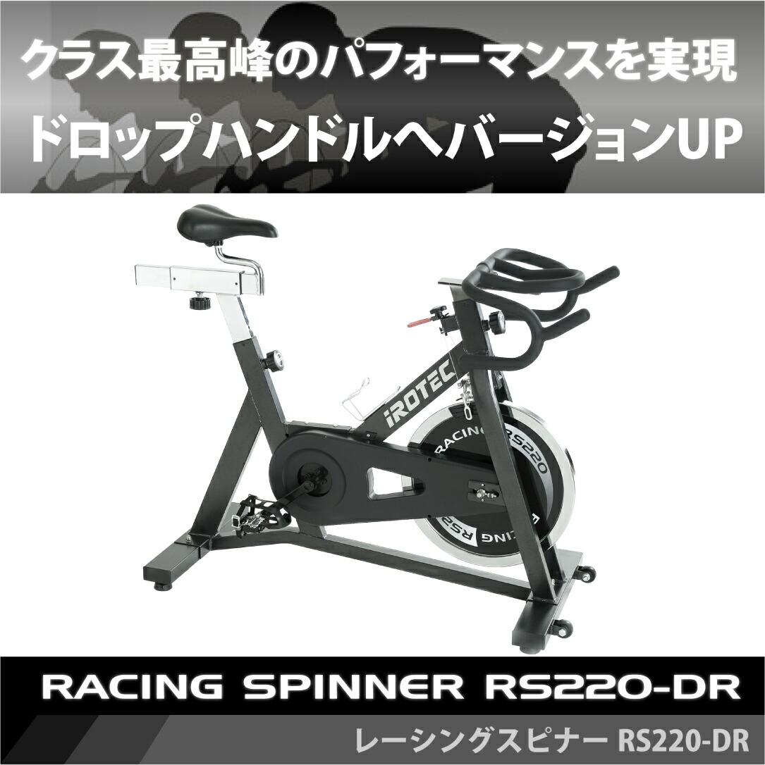 IROTEC アイロテック スピンバイク 家庭用 ドロップハンドル レーシングスピナー