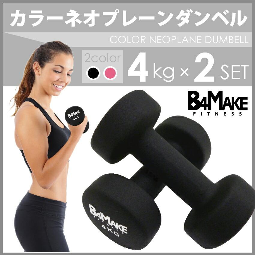 ダンベル 軽量 フィットネス 引き締め 健康器具 エクササイズ ダイエット ジム シェイプアップ トレーニング器具