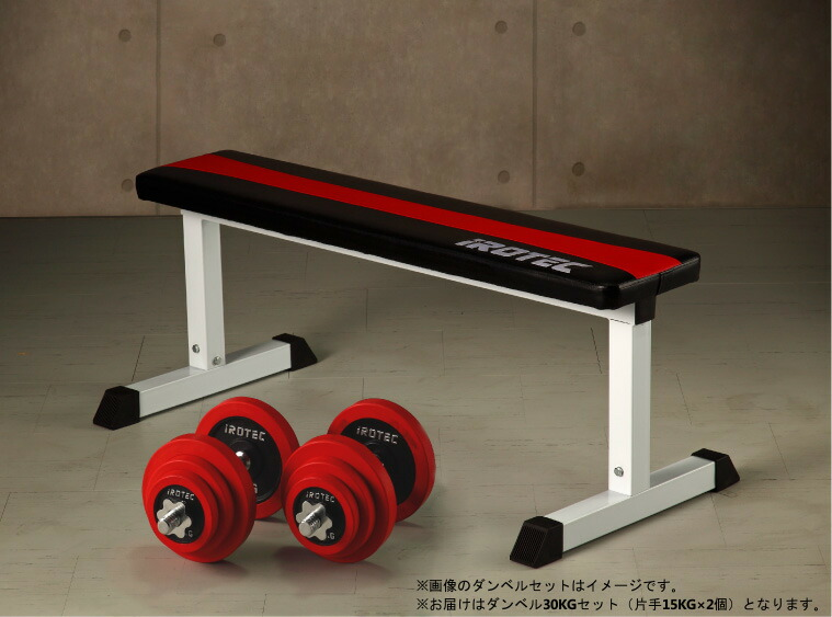 IROTEC 筋トレ インクラインベンチ ダンベル バーベル トレーニング器具