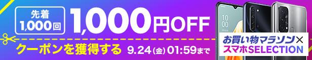 先着1000名 1000円OFFクーポン獲得