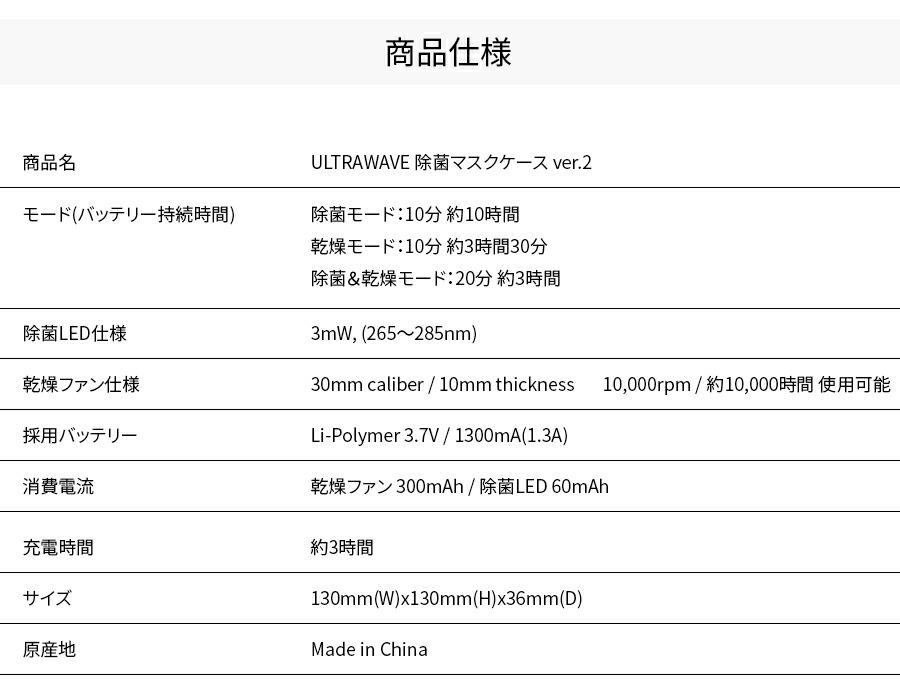 ULTRAWAVEマスク除菌ケースVer.2 MDK-M02