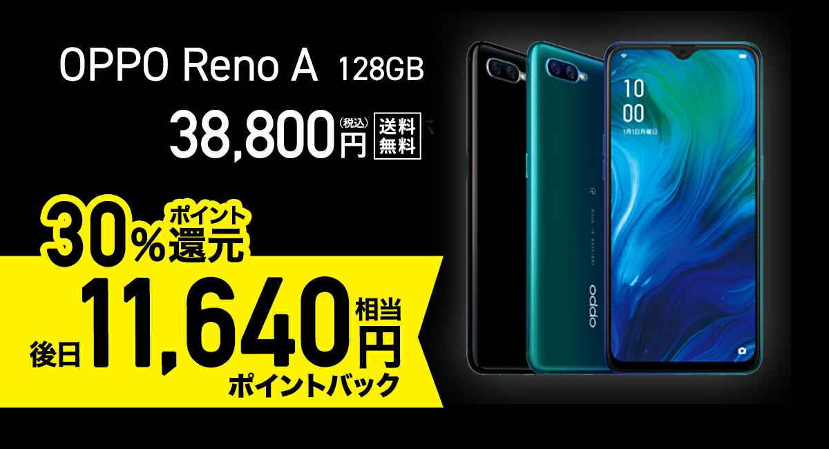 RenoA 128GB