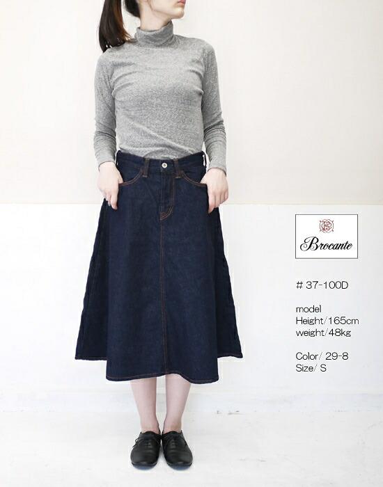 Brocante 37-100D ブロカント デニム セルクルスカート