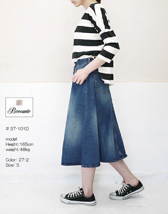 Brocante 37-101D ブロカント デニム セルクルスカート