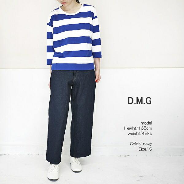 DMG 14-046C ドミンゴ 11oz ワイドクロップドデニムパンツ D.M.G