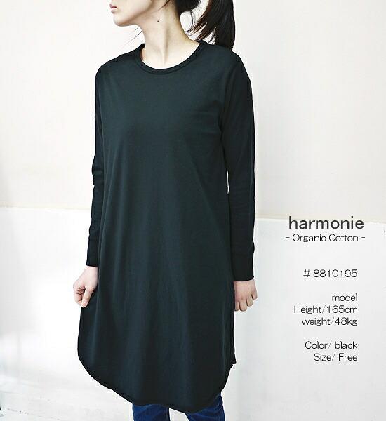 harmonie 8810195 アルモニ ふんわり天竺 裾ラウンド ワンピース