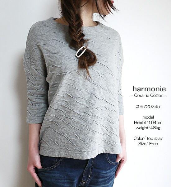 harmonie 8710665 アルモニ ふんわり天竺 裾ラウンド ドロップショルダー 8分袖プルオーバー