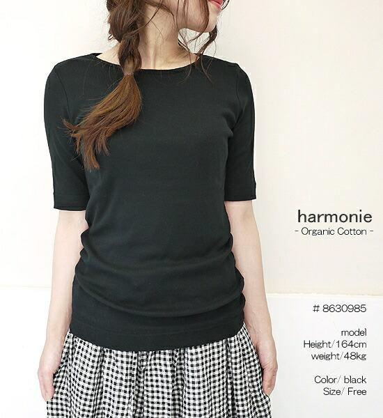 harmonie・8630985・アルモニ・オーガニックコットン・フライス・無地・5分袖・TEEシャツ