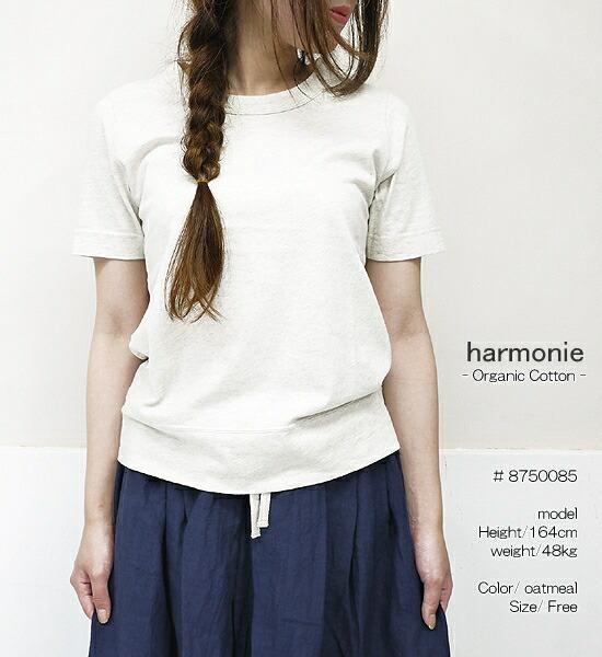 harmonie・8750085・アルモニ・オーガニックコットン・ふんわり天竺・無地・切り替え・Tシャツ