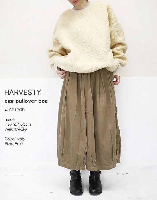 HARVESTY ハーベスティ A51705 ボアフリース エッグプルオーバー