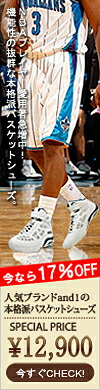 AND1 メンズ