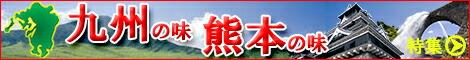 九州・熊本の味
