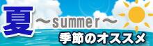 夏のオススメ