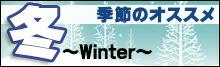 冬のオススメ
