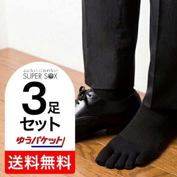 SUPER SOX 5本指 抗カビ クルー丈ソックス