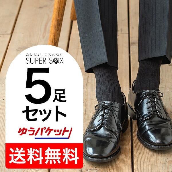 SUPER SOX スタンダードリブ柄 5足セット