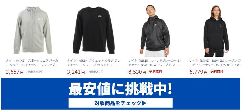 NIKE tシャツ メンズ レディース キッズ フレンチテリー ジャケット ウーブン パンツ ウィンドブレーカー スウェット