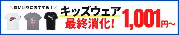 買い回りにオススメキッズウェア1,001円~
