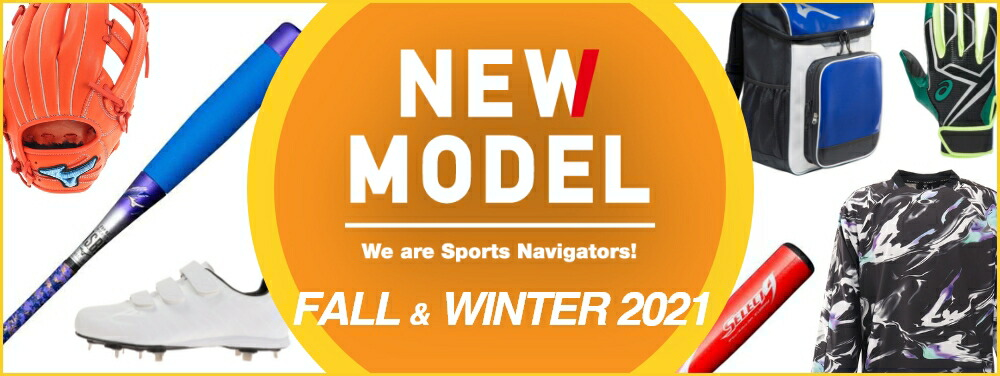 2021年秋冬モデル